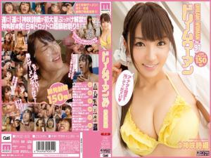 MIGD-629 神咲詩織 -梦幻女性Vol.97