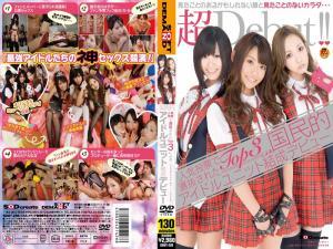 SDMT-296 人気投票で選抜されたTop3による国民的アイドルユニット結成デビュー