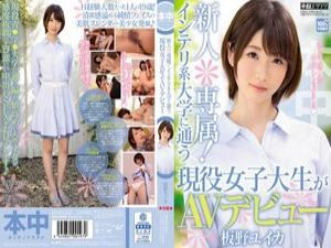 [HND247]新人*専属!インテリ系大学に通う現役女子大生がAVデビュー (板野ユイカ)