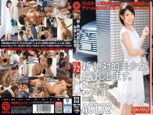 CHN-138 【数量限定】新?絶対的美少女、お貸しします。 ACT.72 ひなた澪 特典DVD付き