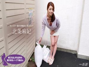 121417_617 一本道 -早上扔垃圾的附近喜欢玩的诺夫夫人