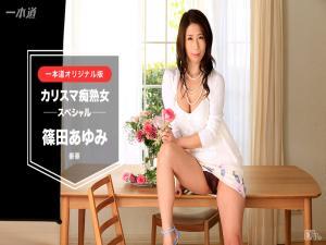 031417_498 篠田あゆみ 120分スペシャル版