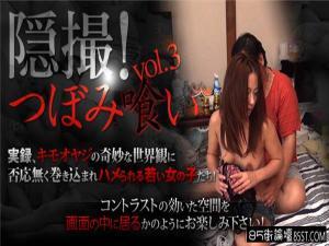 XXX-AV 23058 隠撮!つぼみ喰い Vol.3 part2 前編