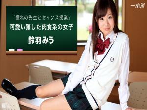 092716_392 一本道 -在教室里憧憬的老师和SEX