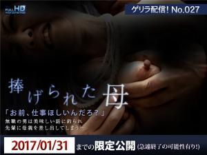 Jukujo-club 6607-6608 熟女倶楽部 6607 ゲリラ配信!No.027 捧げられた母jukujo-club-6607