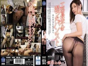[中文字幕][SHKD696C]用湿裤袜守护工厂之妻 原千岁