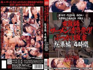 DVAJ-0018 女教師ザーメン凌辱祭り!ぶっかけ教室 総集編 4時間