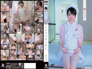 UFD-026 白衣の天使と性交 愛内希