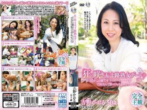 IANN-25 狂い咲き五十路熟女デート「まさかこの歳で年下のボーイフレンドができるなんて思ってもみませんでした。」 IANN