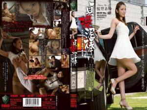 RBD-628 樱井步 -贞操小偷分手让人睡觉的报告书