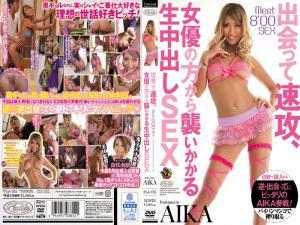 PLA-052 AIKA -相遇速攻,从女演员那里袭来的生中出SEX