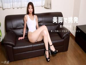 122617_622 一本道 -用美腿挑衅的超级美女